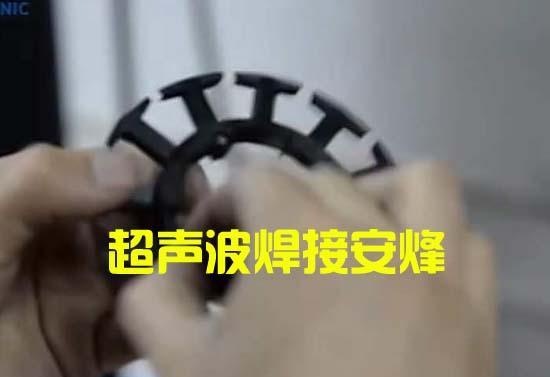 电机绕线圈boss柱子超声波铆点成型焊接机