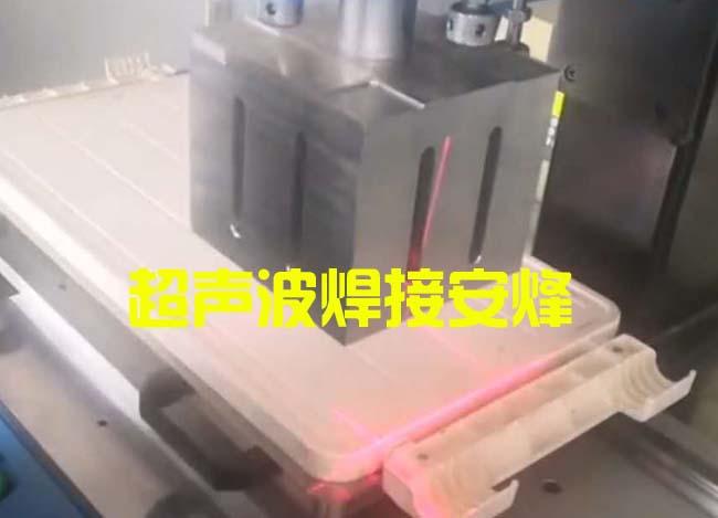 大块方形塑料板底模滑动式分段超声波压合焊接机