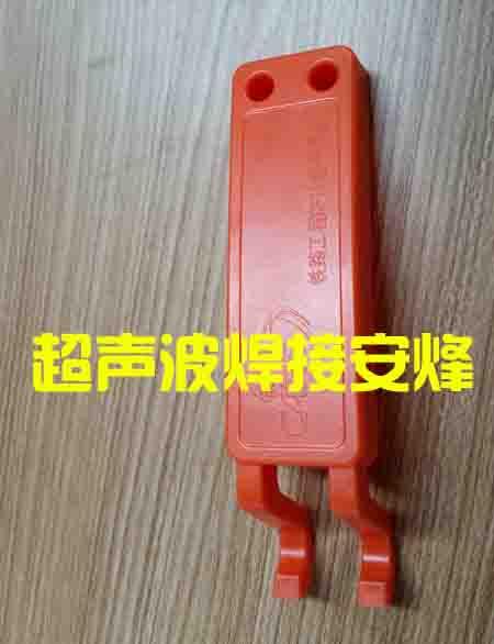 电子标签外壳组件超声波焊接样品