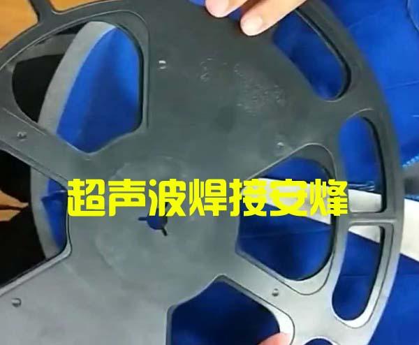 电子绕线盘塑料盘上下组件超声波成型焊接机