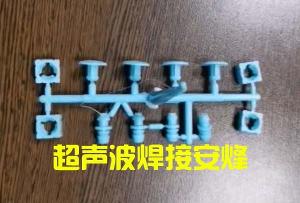 多种塑料零件超声波震落胶口生产设备