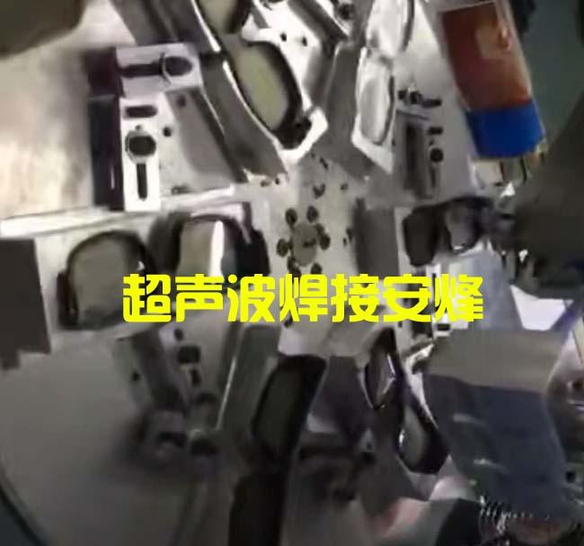 防护眼镜框上下装配体组件多工位转盘超声波自动化焊接设备