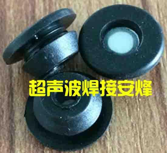 防水透气阀塞与塑料件热熔成型焊接机