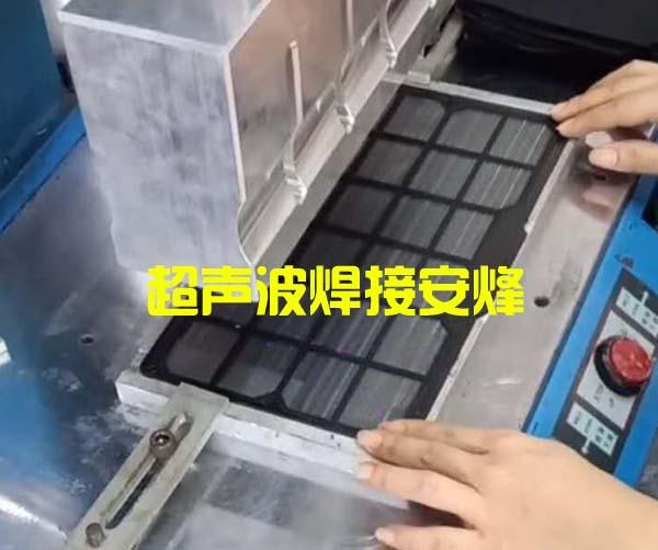 过滤网外壳组件分多次超声波热合焊接成型机