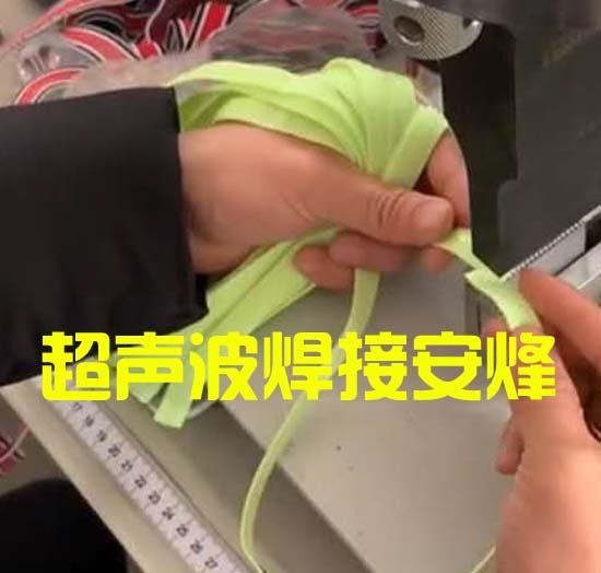 化纤材料松紧织带首尾超声波热熔焊接机