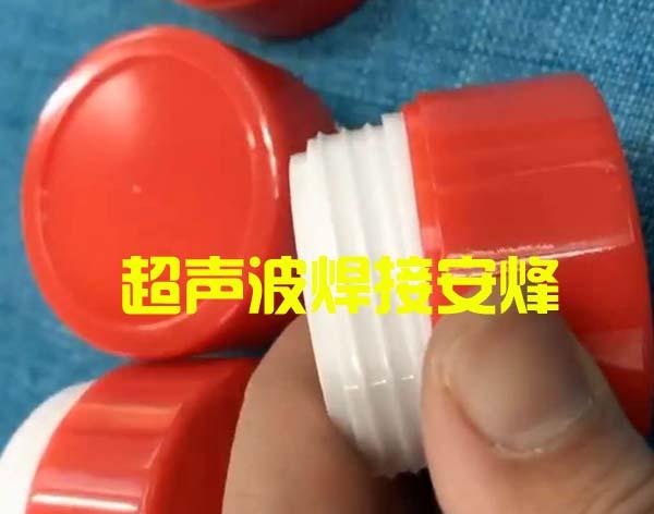 化妆品盒子跟盖子外壳超声波热合焊接机