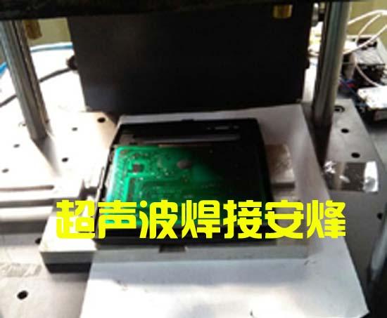 计算器电路板塑料圆柱子翻边热熔焊接机