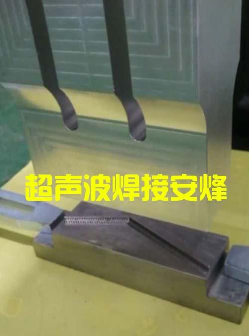 KN95超声波封边铝合金模具焊头