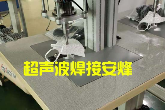 口罩耳带超声波点筋焊接生产设备