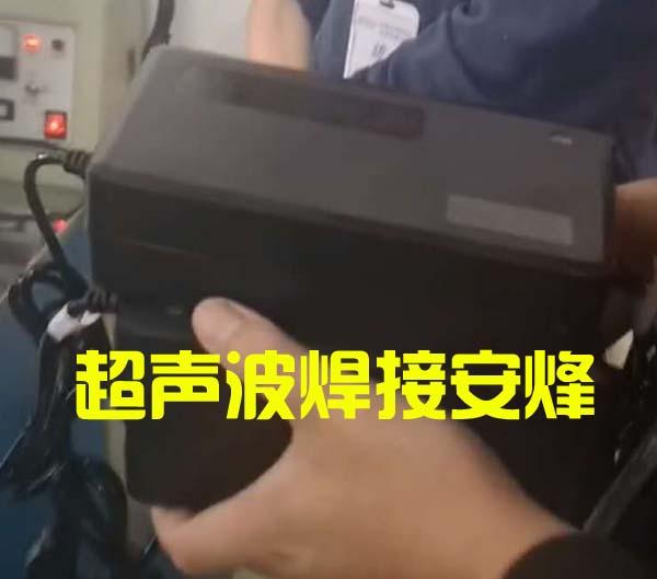 锂电电动车充电器塑料壳装配体超声波热熔焊接机
