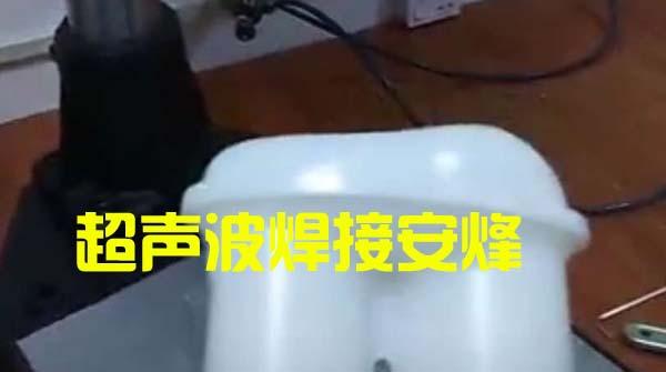 马桶压水按键位装配体超声波封合焊接机