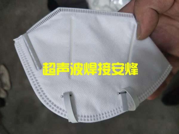 N95口罩超声波封边焊接样品