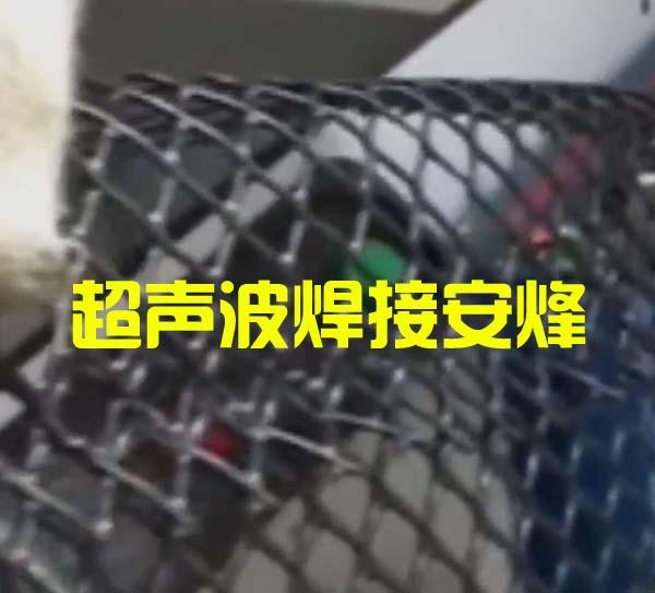 尼龙网细绳超声波热熔压合焊接机