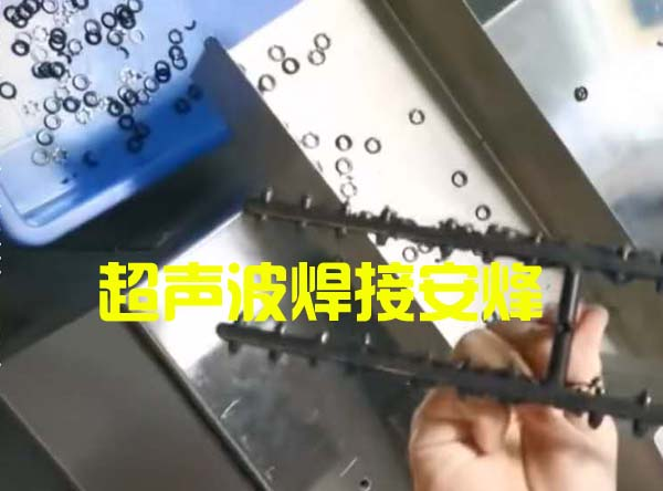 PA塑胶产品超声波切水口分离生产设备