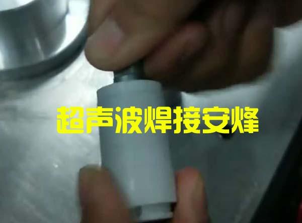pom塑料壳上下组件超声波热熔焊接机