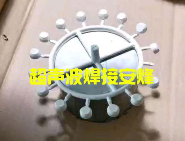 pp材质塑胶产品超声波切水口焊接设备