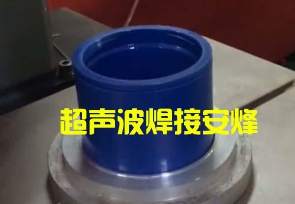 pp圆环盖子上下组件外壳超声波热合焊接机