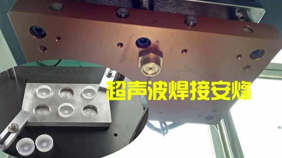 PTFE防水透气膜跟塑料连接热熔封合焊接机