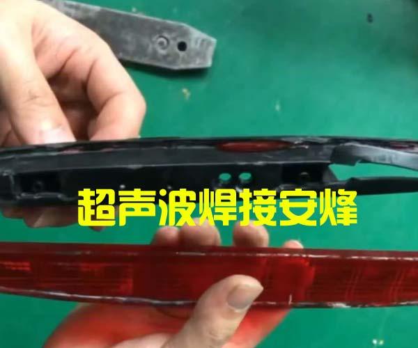 汽车长条形汽车车灯组件超声波热熔焊接机