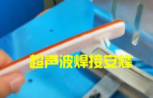 汽车反光标识外壳组件超声波热合焊接机