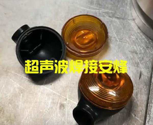 汽车信号灯具装配体外壳超声波压合焊接机