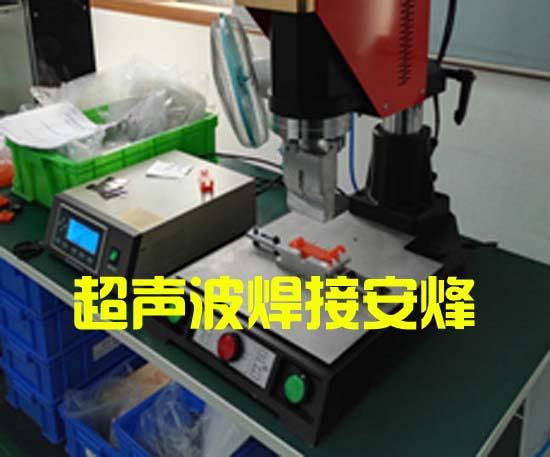 RFID电子标签塑胶壳超声波热合焊接机