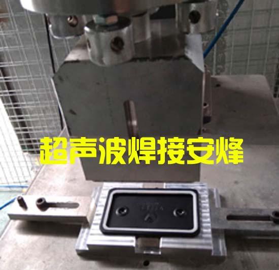 手机壳四周边框装饰条超声波封合焊接机