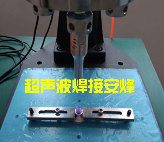 塑料单向止水阀装配组件超声波热熔焊接机