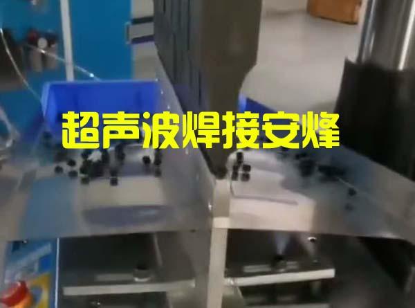 塑胶长工件双头超声波震落除胶口生产机器