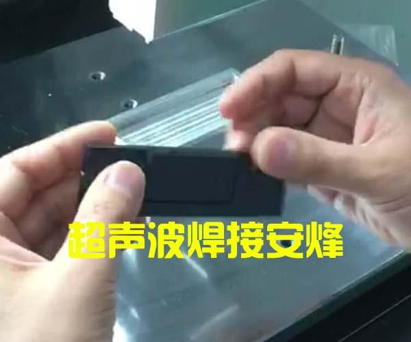 塑胶件装配体一圈超声波热熔压合焊接机