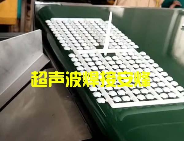 双排塑胶件双头超声波切落水口焊接机器