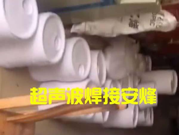 防冻液塑料油桶盖超声波封合焊接机