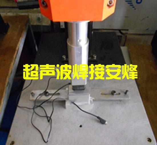 usb数据线充电头上下装配体超声波热合焊接机
