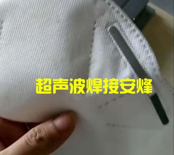无纺布口罩鼻梁线架超声波压合焊接机