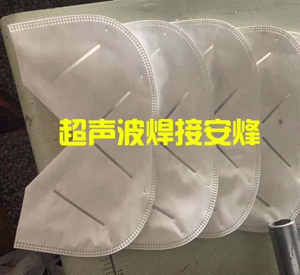 无纺布口罩超声波压接熔接封合机