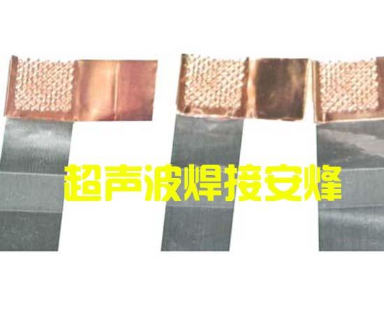 多层小锂电池片超声波焊接样品