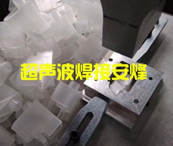 稀释液盒上下组件装配体超声波热合焊接机