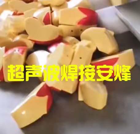 小玩具壳装配体组件超声波热合焊接机