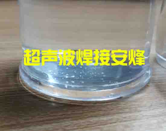 亚克力水瓶底盖组件超声波焊接样品