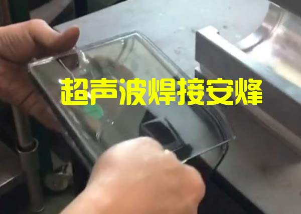 亚克力异形弧面上下装配体超声波热合焊接机