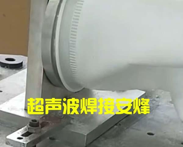 液体过滤袋滤布跟塑料环超声波热熔焊接机