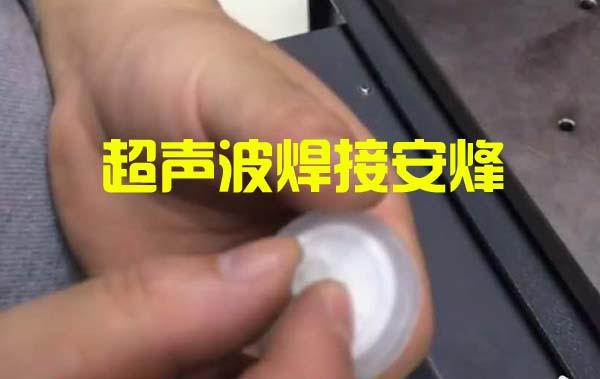 药用小过滤器装配外壳超声波热熔焊接机