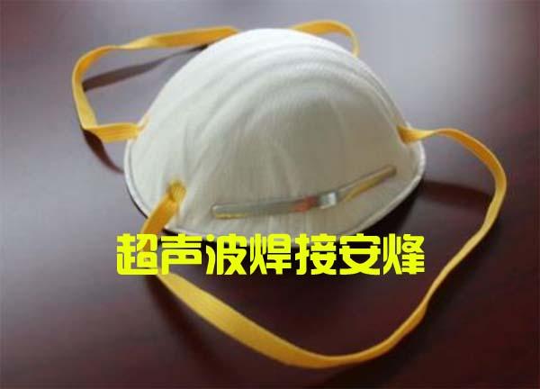 杯型kn95无纺布口罩骨压条热合成型焊接机