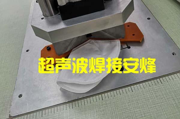 KN95口罩超声波封边切边机器图片