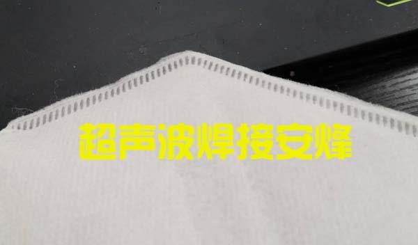 口罩半自动超声波烫边切边机器