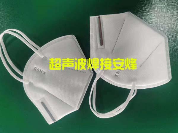 N95口罩超声波封合烫边焊接样品