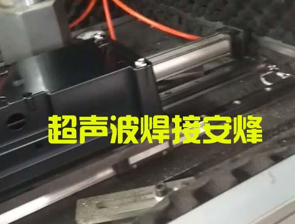 塑料件隔音罩超声波焊接打螺丝设备