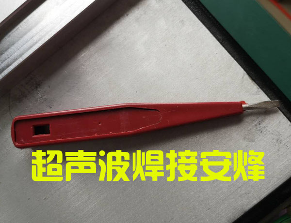 测电笔上下外壳超声波塑胶焊接机