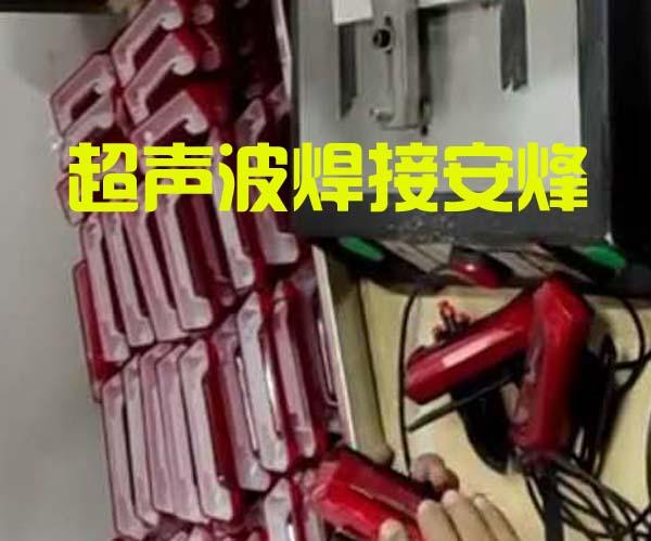 电动车尾灯灯具装配组件超声波密封焊接机