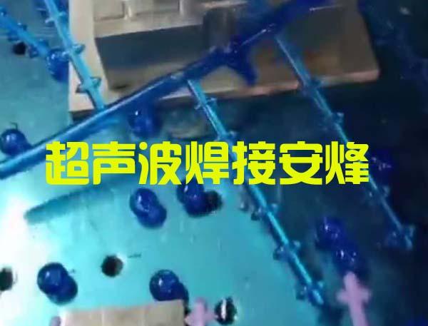 多个圆形塑胶滚珠超声波切水口机器